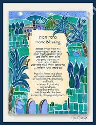 blessing for the home hanukkah gift custom home blessing judaica