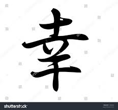 happiness character kanji character happiness kanji one three stock illustration