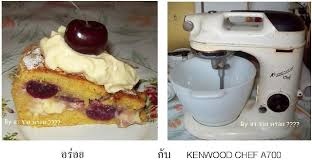 cuisine kenwood มาอร อย ก บ kenwood chef a 700 ร นค ณทวด ก นเถอะ pantip