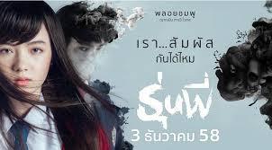 download film thailand komedi romantis 2015 senior film horor romantis dari thailand showbiz liputan6 com