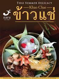 cha e cuisine summer delicacy khao chae nara cuisine