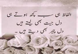 wedding quotes urdu wedding anniversary quotes in urdu picture ideas references