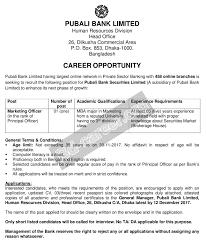 pubali bank ltd job circular november 2017 www pubalibangla com