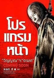 film hantu thailand subtitle indonesia coming soon 2008 film wikipedia