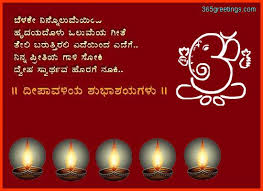wedding wishes kannada ಒಲ ಮ ಯ ಗ ತ beautiful diwali post card in kannada from