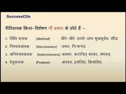 kriya visheshan adverbs learn hindi grammar online