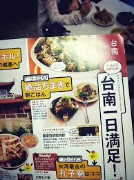 cuisine du p駻ou 圓環頂菜粽肉粽 home tainan menu prices restaurant