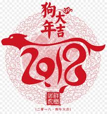 lunar new year photo cards new year new years day new year card christmas the dog