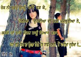 punjabi comments in english for facebook punjabi sad pictures images graphics and comments