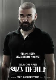 ex machina movie poster 7 of 8 imp awards