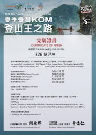 passe c稈le bureau 色調的調味料 自行車 2017臺灣kom登山王之路 夏季