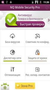 nq security pro apk anti virus for android sony ericsson xperia arc s lt18i