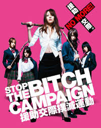 Stop the Bitch Campaign Hell Version 2004