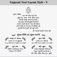 Vastu Invitation Card Gujarati Wedding Invitation Wordings U2013 Bernit Bridal