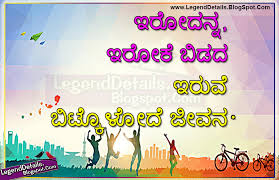 wedding quotes kannada best kannada motivational quotes legendary quotes