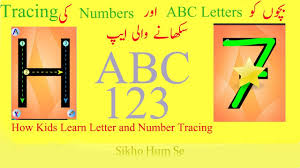 kids write letter number tracing using android app urdu hindi