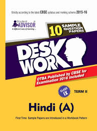 100 cbse guide for class 9 hinidi
