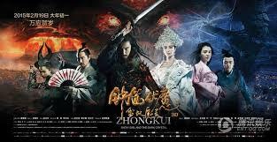 film of fantasy zhongkui snow girl and the dark crystal great chinese fantasy