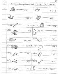hindi grammar sarvanam worksheets 1 pnv worksheets for