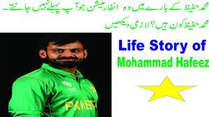 mohammad hafeez biography muhammad hafeez life story biography muhammad hafeez short
