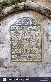 Ottoman Script Ottoman Turkish Script On The Wall Of Hasan Kavizade Huseyin