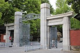 file university of tokyo hongo campus main gate jpg wikimedia