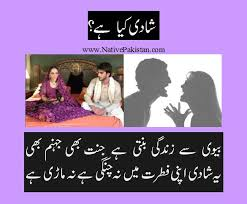 wedding quotes in urdu quotes for husband images in urdu the for