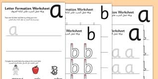 a to z letter formation worksheets arabic translation writing