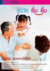 ประกันชีวิตผู้สูงอายุ เมืองไทยสูงวัยยิ้มยิ้ม เบี้ยประกันไม่แพง ...