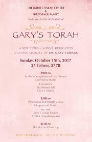 torah dedication the rohr chabad center at the university of