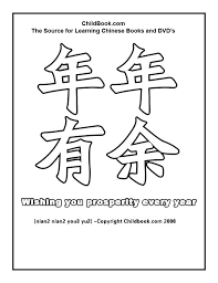free printable chinese coloring pages resolution