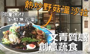 vid駮 de cuisine 台中西屯 素 文青低調蔬食小店 enrich restaurant cafe 溫沙拉必點