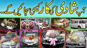 wedding car decorations شادی کی کار کیسی سجائیں گے car