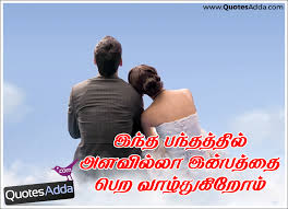 wedding quotes in tamil tamil wedding greeting cards messages wallpapers free images