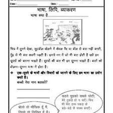 language hindi worksheet picture description 01 free hindi