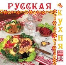 russe cuisine 2018 cuisine russe russische kueche cocina русская кухня