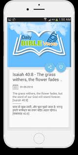 free daily bible verses bible verse sms email app push
