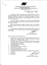 sanchar nigam executives association india