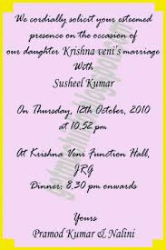 wedding quotes in marathi 4 best images of hindu marriage quotes marriage invitation card