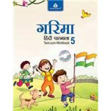 madhubun garima hindi pathmala for class 5 icse