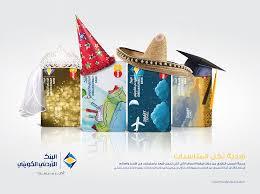 bank prepaid cards kuwait bank prepaid card on behance