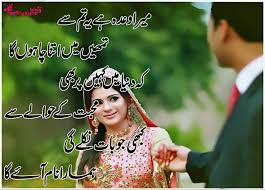 wedding quotes in urdu salman rawn salman