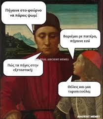 Ancient Memes - 3 654 28 the real ancient memes