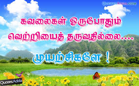 quote about life images 31 awesome tamil inspirational quotes tamil language images