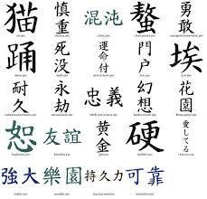 different japanese kanji design fabulous tattooshunter com