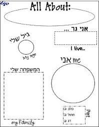 Hebrew Worksheets 19 Best Teach Hebrew To Images On Hebrew
