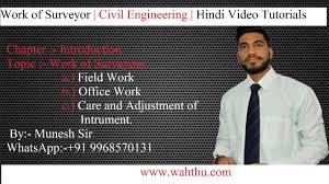 what is the work of surveyor civil engineering surveying hindi