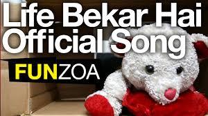 life bekar hai life is useless cute teddy bear singing funny