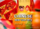 ส่งอีการ์ด การ์ดวันตรุษจีน สวัสดีปีใหม่ 2013