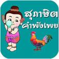 ทายสุภาษิต คําพังเพย สำนวนไทย - Android Apps on Google Play